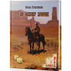 Книга-игра «По закону прерии»