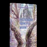 Книга-игра «Подземелья Чёрного замка» сдана в печать