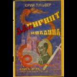 Юрий Пульвер «Лабиринт колдуна»