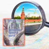 Книги-игры в Москве при встрече
