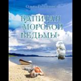 Книга-игра Ольги Голотвиной «Капитан Морской ведьмы»