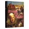 Книга-игра «Верховный жрец Айригаля» сдана в печать!