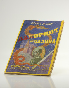 """Юрий Пульвер. """"Лабиринт колдуна""""."""