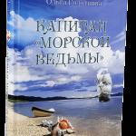 """Обложка книги-игры """"Капитан Морской ведьмы"""""""