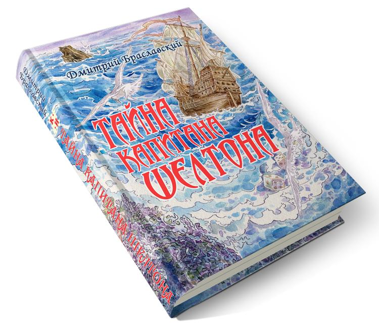 Тайна капитана Шелтона. 4-ое издание.