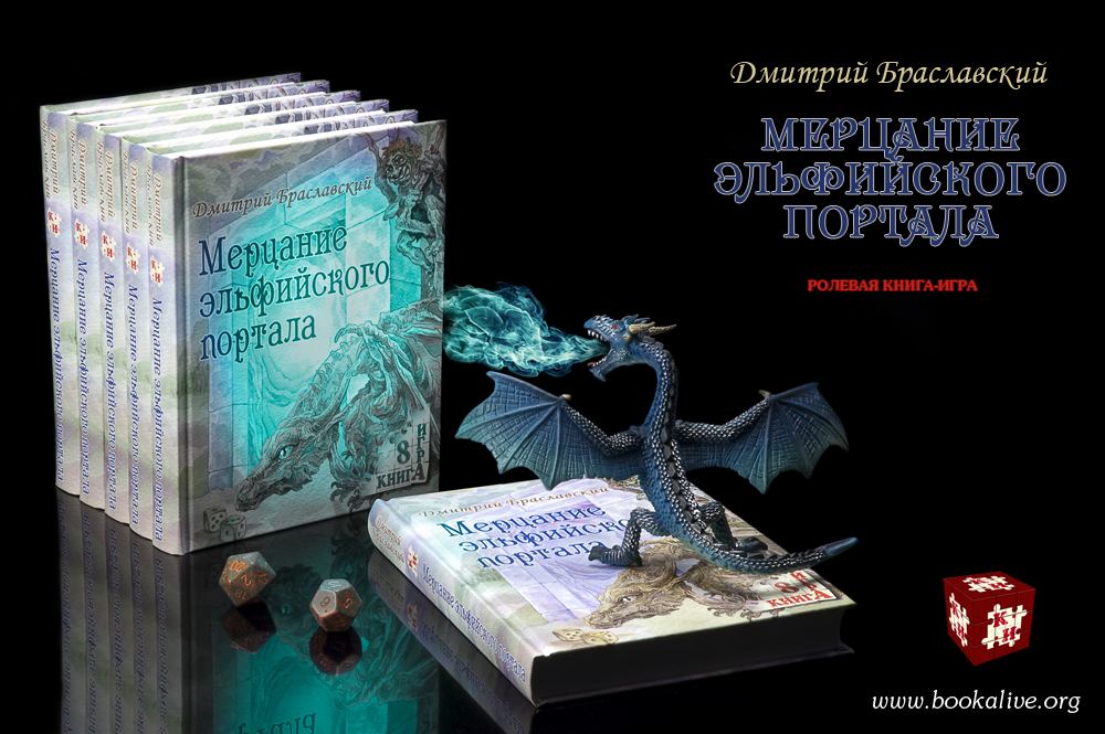 Мерцание эльфийского портала
